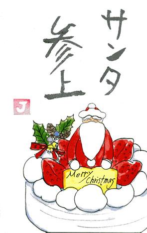 絵手紙クリスマス