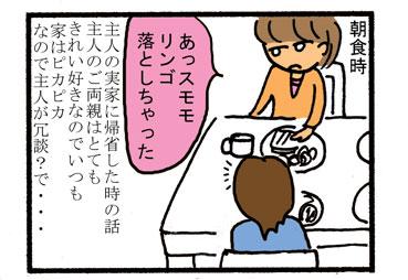 誤解?01
