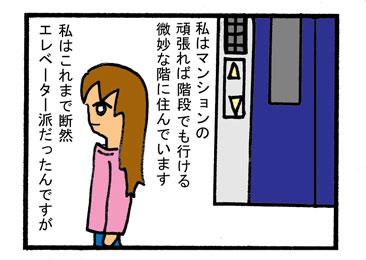 一石二鳥01