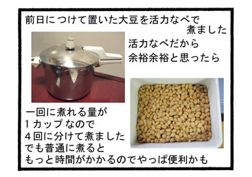 味噌造り02