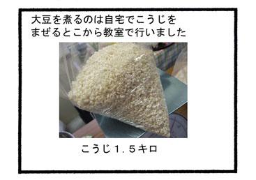 味噌造り03