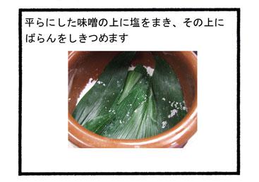 味噌造り07