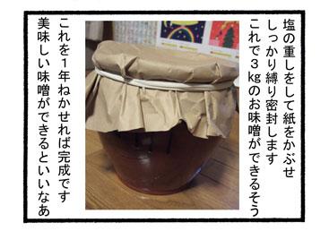 味噌造り10