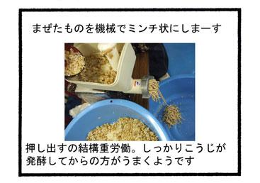 味噌造り05
