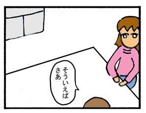 スモモの疑問03