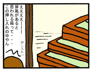 ひなまつり04