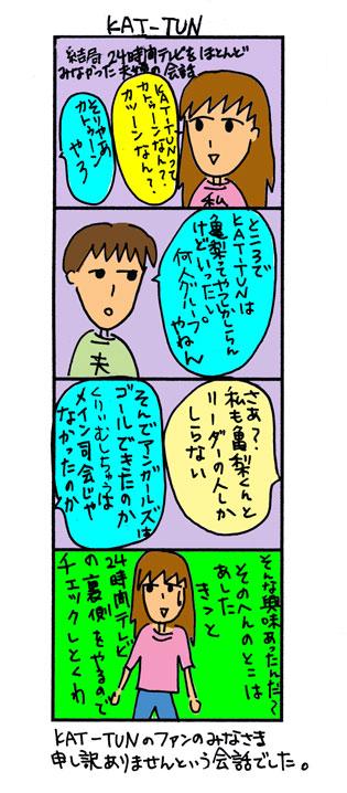 kAT-TUN.jpg
