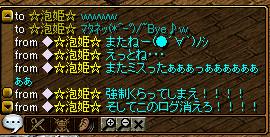 泡ちゃん2