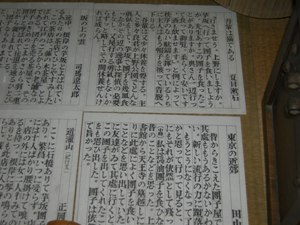 201130 habutaedanno