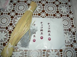 20090219 cyokonatto
