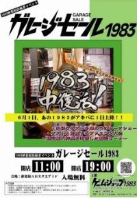 1983中復活