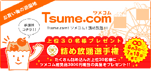 tsumecom