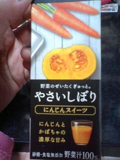 野菜しぼり