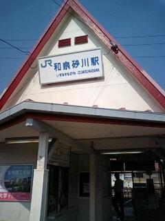 泉州砂川駅