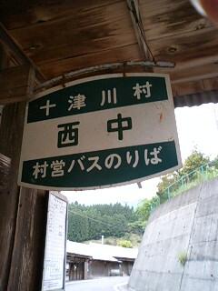 小辺路3-1