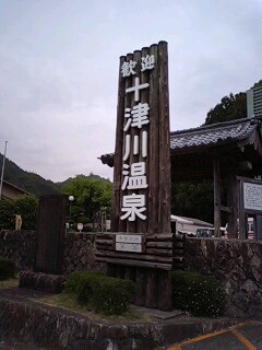 小辺路3-2