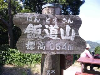 飯道山頂上