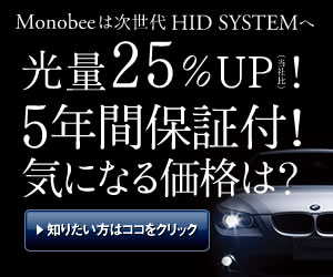 monobee HID