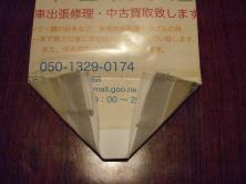 DSCF7501_convert_20090315220756.jpg