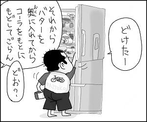 冷蔵庫を解く7
