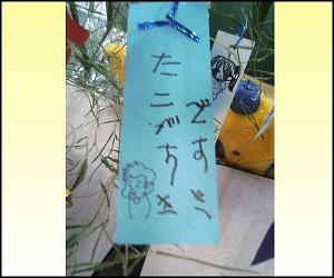 2009.7七夕2