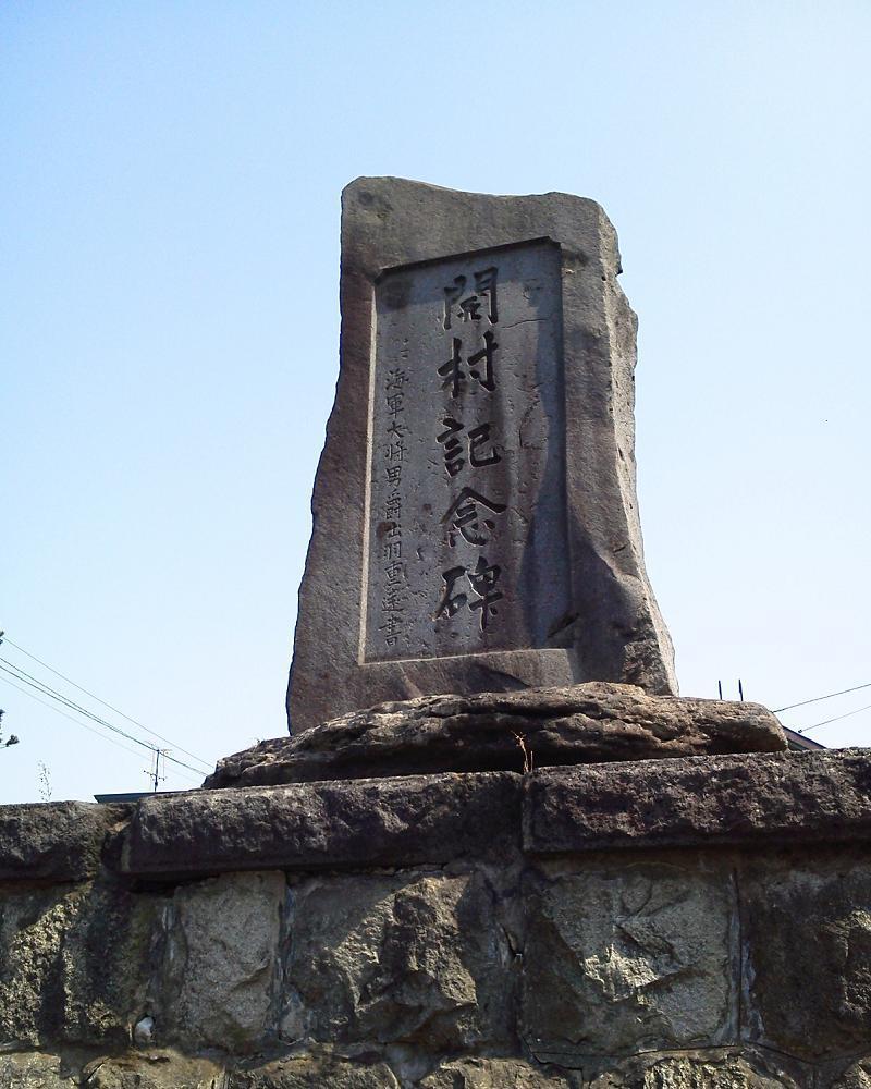 余市町指定文化財「開村記念碑」1