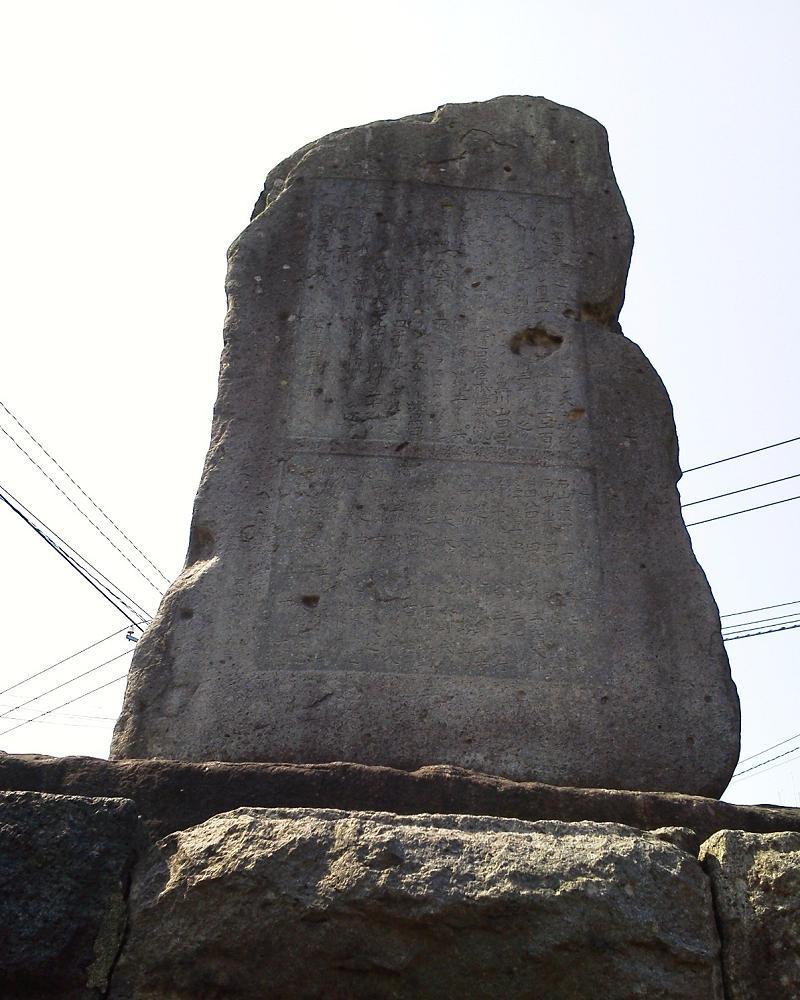 余市町指定文化財「開村記念碑」2
