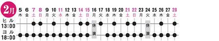 schedule (2月1)