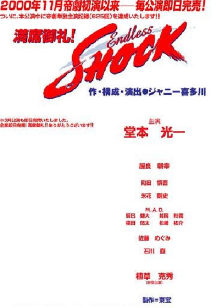 shock_out - コピー