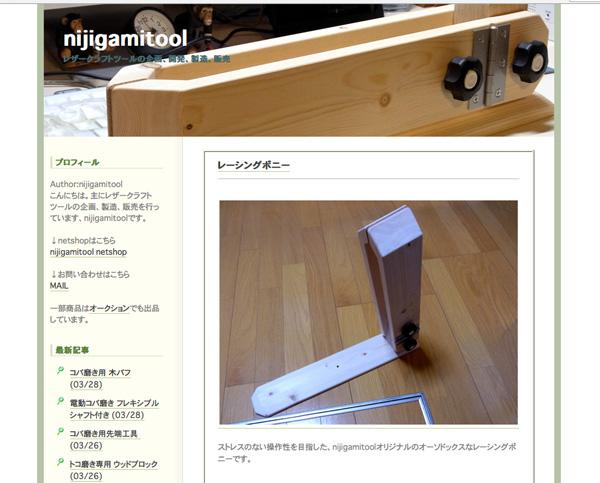 nijigamitool blog