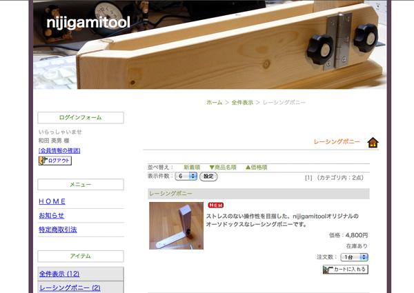 nijigamitool shop