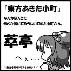「萃亭」R6サークルカット