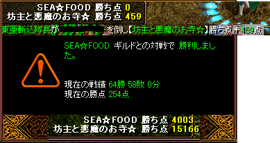 vsSEA☆FOOD