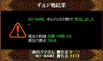 vsNO・NAME