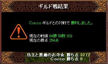 vsCocco