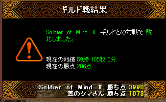 vs Soldier of Mind Ⅱ
