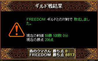 vs FREEDOM
