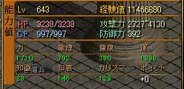 Lv643ステ