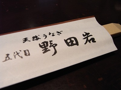 野田岩 箸