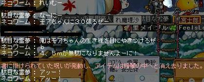 モアちゃん伝説