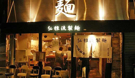 弘雅製麺-1