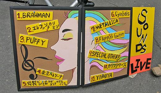 神戸大学六甲祭 2008-5