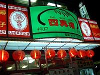 元町の中華料理店や!(゚ロ゚;)