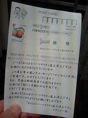 放送翌日に来たはがき ヽ(^o^)丿