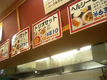 阪神尼崎店