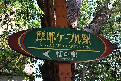 次の虹の駅へ向かいます。