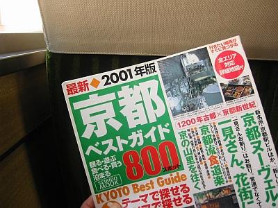 阪急電車で行ってん