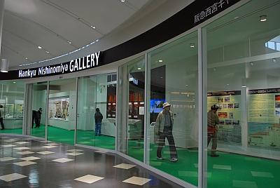阪急西宮ギャラリー