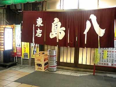 八島東店でした。