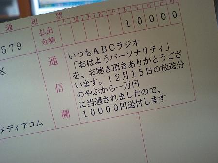 やぶから一万円です。